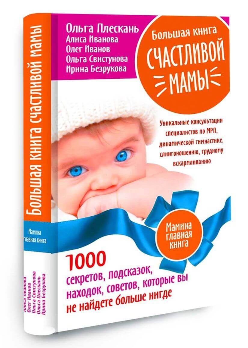 Большая книга счастливой мамы